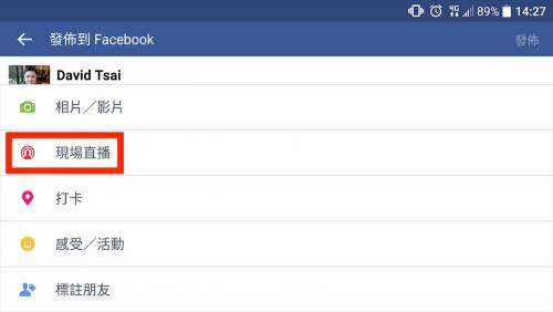 Facebook直播片長大解禁 提供24小時不間斷直播服務