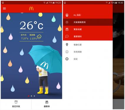 無論天氣好壞「麥當勞報報」App 讓你每天都能外帶好心情!