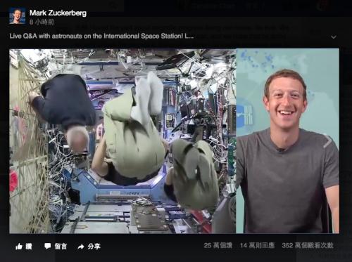 Facebook直播無極限 Mark Zuckerberg與太空人臉書聊