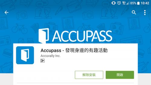 ACCUPASS發現身邊的有趣活動APP 讓您成為高質感約會行程規劃達人