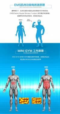 用來實行心機運動法的 Mini Gym 智慧健身器
