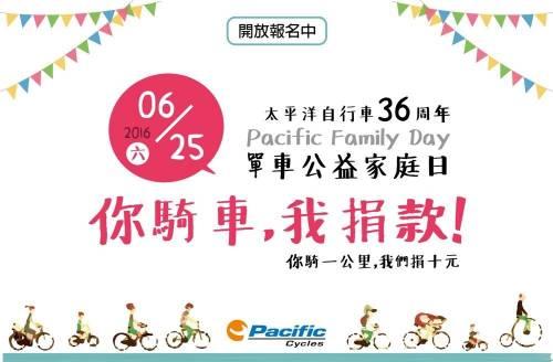 騎單車也能做公益 太平洋自行車36週年單車公益家庭日