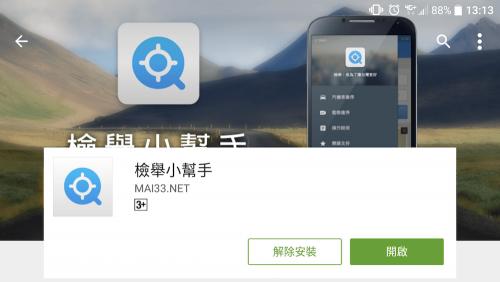 有了檢舉小幫手App 人人都可以是檢舉達人