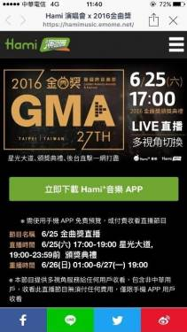 2016 第 27 屆金曲獎線上直播 中華電信免費提供 Hami 演唱會高畫質轉播