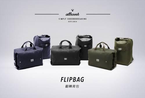FlipBag 翻轉背包 管他在哪種場合,包包帶這一個就夠了!