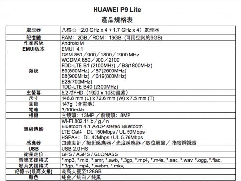 HUAWEI P9 Lite青春輕旗艦 手機也要