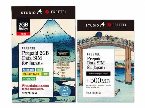 STUDIO A×FREETEL 日本4G LTE社群無限卡 還能抽機票