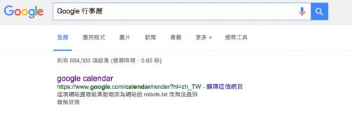 突發 Google行事曆當機 暫時有解
