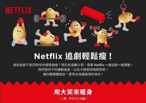 跟著 Netflix 一起動次動!追劇一集狂燒 300卡路里