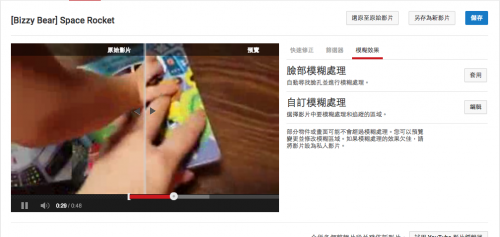 [教學] 影片歪掉了 YouTube影片內建旋轉功能幫你