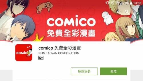 Comico免費全彩漫畫 漫畫迷必備的彩色漫畫App