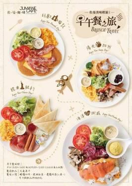 佐曼咖啡館 Jumane Cafe' 法式歐蕾吐司 早午餐之旅 捷運中山站美食