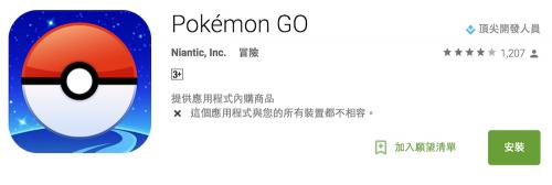 就決定是你了!去吧,皮卡丘!Pokémon GO紐澳平台正式上線