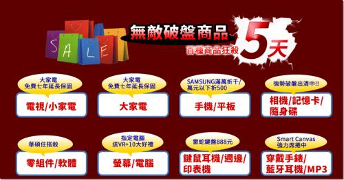 只花 1200 元就有機會買到 Samsung Note 7?7 8 - 7 12 順發讓你 FUN 暑假 順發3C會員招待會 限時五天