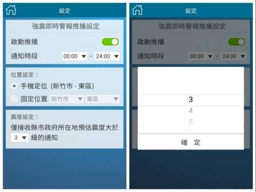 中央氣象局地震測報App 讓您在最短的時間內得知地震海嘯大小事
