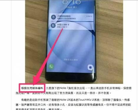 Samsung Galaxy NOTE7繁中版真機抵台 台灣三星否認