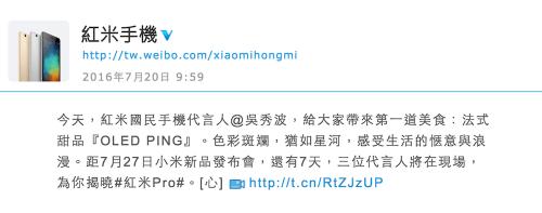 小米自爆 即將在7月27日發表的紅米Pro將採用OLED螢幕