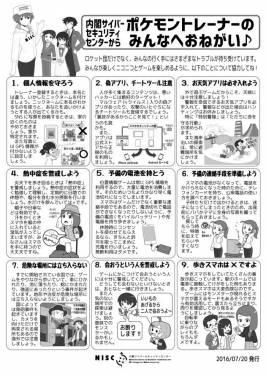 Pokémon GO 精靈寶可夢 Go 日本正式上線