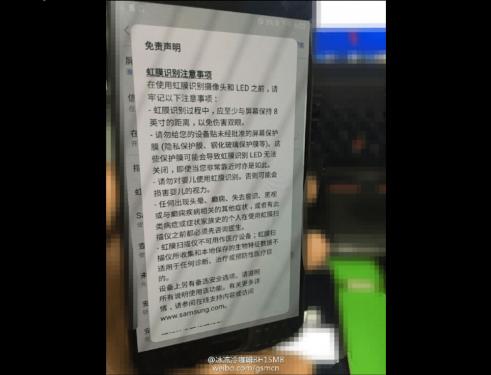 虹膜辨識 4GB RAM確認 Galaxy Note 7操作短片曝光