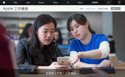Apple Store即將落腳台北 蘋果官網釋出多種工作機會