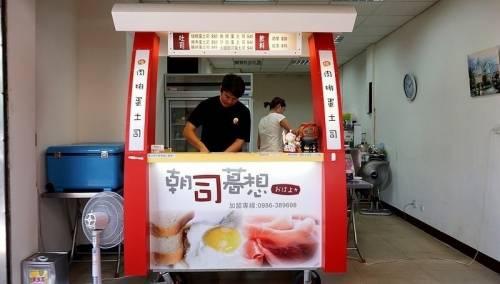 新竹朝司暮想肉排蛋吐司 來一份充滿活力的營養吐司早餐吧!