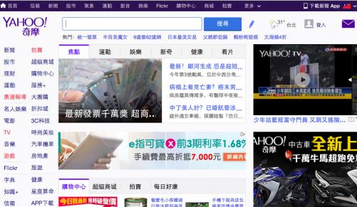 [專題] 回不去的光榮歲月- Yahoo