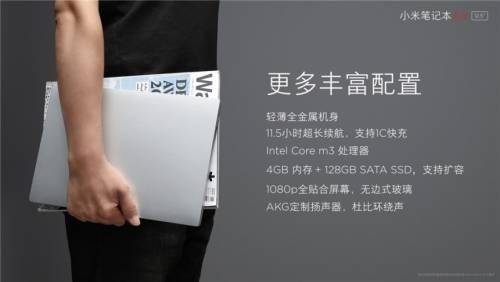 小米發表會-紅米pro與小米筆記本Air登場