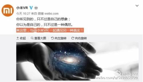 小米將推VR裝置 8月1日早上10:00揭曉