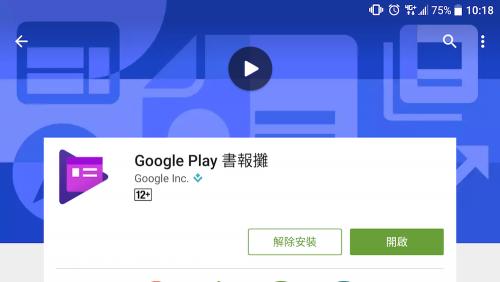 隨身即時新聞最佳夥伴 Google Play書報攤