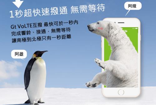 華碩全球第一款VoLTE手機亞太電信首賣 ASUS ZenFone 3系列憑學生證享買一送一