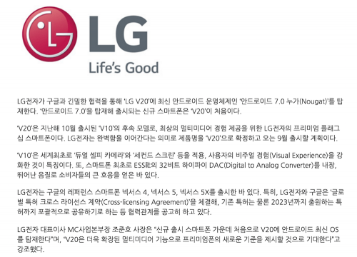 LG V20 9月發表 可望成為非Nexus手機中首款搭載Android Nougat系統手機