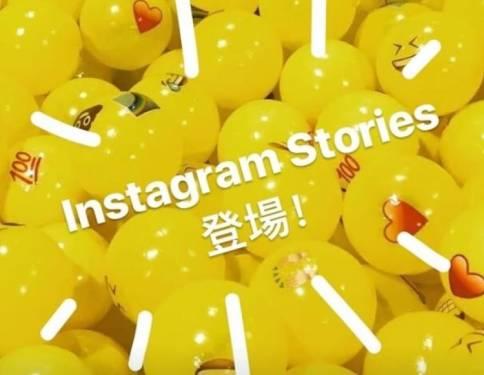 時間到就銷毀 Instagram推出你的專屬故事「限時動態」