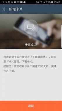 萬事達卡攜手台灣6家銀行 即日起啟動行動支付服務