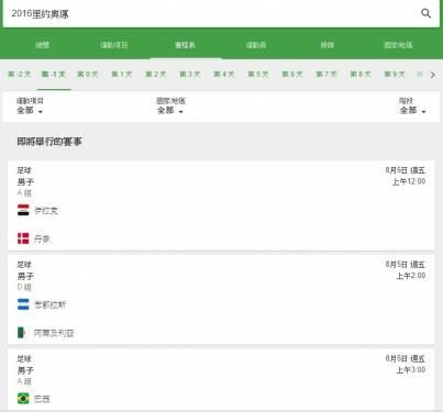 2016 奧林匹克 里約奧運電視 網路轉播資訊 用 Google 首頁追奧運