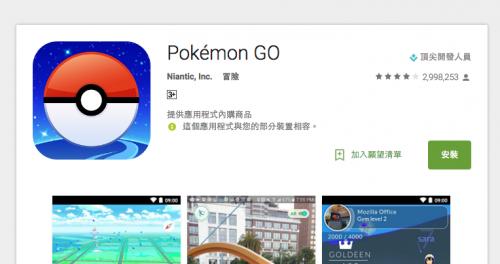Pokemon GO 寶可夢台灣今日開放下載!