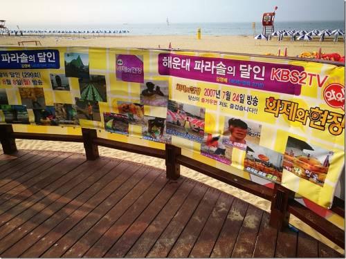 全景拍攝蔚為風潮 釜山海雲台提供環景拍攝架