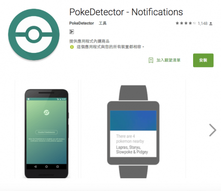 Pokemon Go 攻略 成為寶可夢大師好幫手-PokeDetector 找出身邊的神奇寶貝