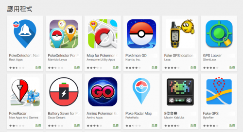要找寶可夢 Pokemon 就要找對 app 偵測小幫手