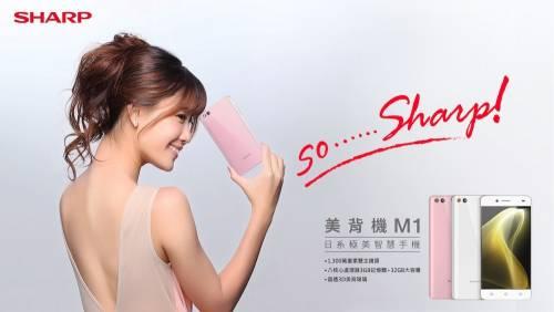 SHARP M1美背機 絕美推出 花嫁白 純愛粉雙色完美演繹女性柔美 中華電信首賣 指定方案0元起