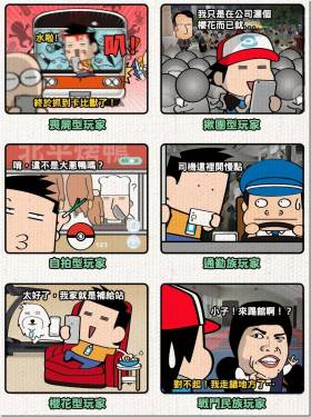 台灣 Pokemon GO 玩家分六大類?你是哪一種寶可夢玩家!