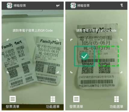 發票+ 讓QR Code掃描提供更快速 準確的發票對獎服務