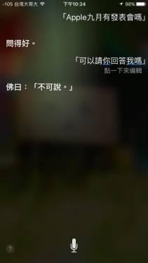 Apple iPhone7 林志穎再度提前曝光