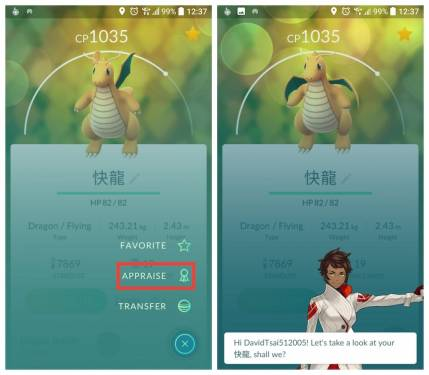 Pokemon GO 精靈寶可夢 GO 更新 加入寶可夢能力鑑定功能