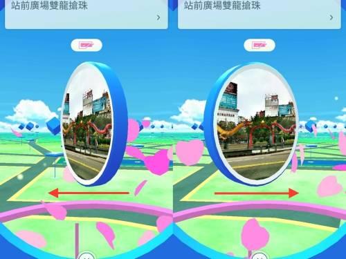 Pokemon GO 精靈寶可夢 GO 補給站小技巧 左轉右轉掉寶機率差很多