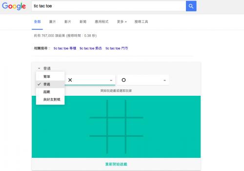 Google彩蛋驚喜不斷 井字遊戲和接龍再現