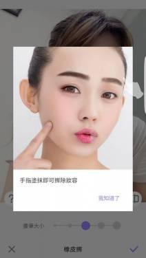 [APP] 化妝很難 美妝相機教你輕鬆畫出完美妝容