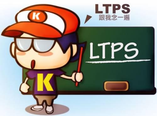 非晶 多晶 還是王晶 漫談LTPS 下