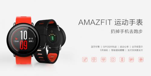 是華米不是小米 運動手錶AMAZFIT推出
