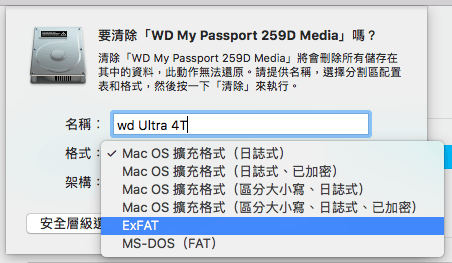 WD My Passport Ultra 4TB輕開箱 兼具安全與高容量特色