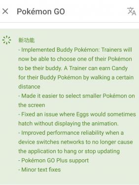 Pokemon GO更新 輕鬆加入寶可夢夥伴